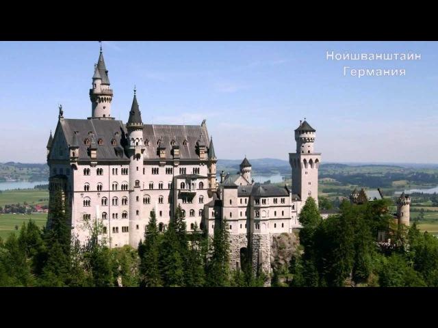 Самые красивые замки в мире