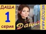 Фильм Даша 1 серия 3 х часовая Мелодрама Боевики и русские фильмы
