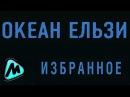 ОКЕАН ЕЛЬЗИ ИЗБРАННОЕ OKEAN ELZI THE BEST
