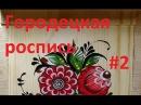 Сундучок городецкой росписью 2, irishkalia