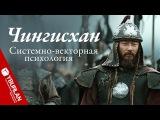 От великого Чингис Хана до загадочной русской души. Системно-векторная психология Юрия Бурлана