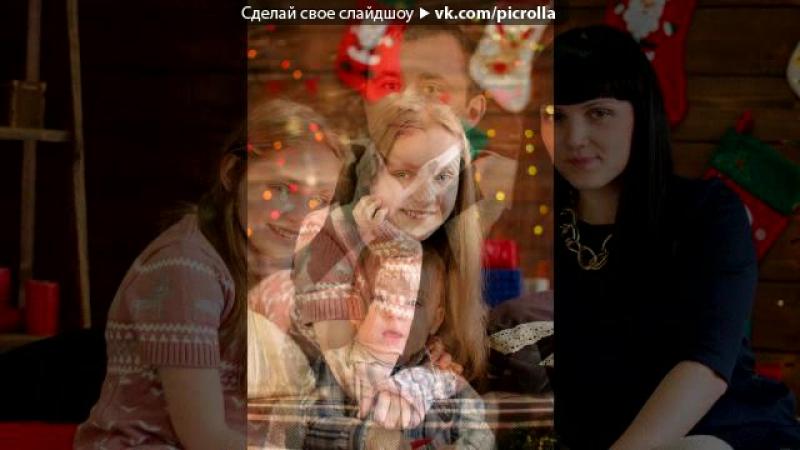«для пикроллы» под музыку Николай Басков и Софи - ты мое счастье . Picrolla