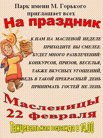 Таганрогский парк имени Горького приглашает на Масленицу