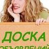 Доска объявленний Макеевка