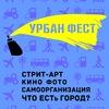 Урбан Фест Мурманск