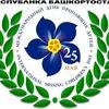 Поиск пропавших детей по республике Башкортостан