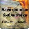 © Электронная библиотека|Читать|Скачать|Книги