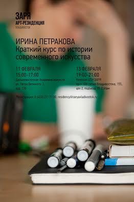 Афиша Владивосток КРАТКАЯ ИСТОРИЯ СОВРЕМЕННОГО ИСКУССТВА