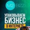 M2Bizz   Упаковываем бизнес в Интернете!