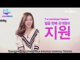 JYP SIXTEEN Member #7 Jiwon (рус.саб.)