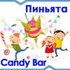 ПИНЬЯТА - СУПЕР РАЗВЛЕЧЕНИЕ на праздник! Казань