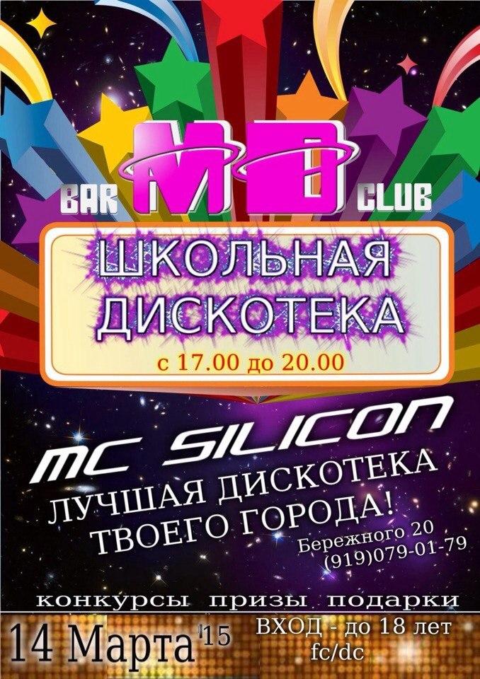 Афиша Новомосковск Школьная дискотека