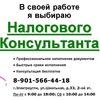 НАЛОГОВЫЙ КОНСУЛЬТАНТ Электроугли, Ногинск