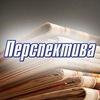 Газета «Перспектива» - rgazeta.by