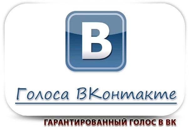 Взлом вконтакте на голоса! Обман бота VK. Накрутка голосов вконтакте. Ка