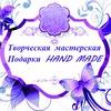 Подарки Hand Made  Омск (Творческая Мастерская)