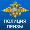 Umvd-Rossii Po-Penzenskoy-Oblasti