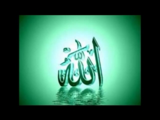 урок про Сифаты (Атрибуты) Аллаha