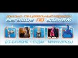 ВТМ Бегущие по волнам, Международный фестиваль по современным танцам, 24.06.2015, г. Судак, ч 5