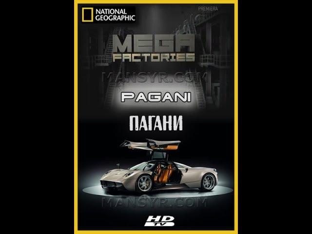 Мегазаводы автомобиль Pagani