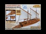 Обзор набора для постройки модели корабля Канонерский Йол от Мастер Корабел