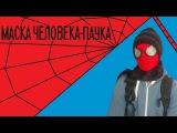 Как сделаем МАСКУ ЧЕЛОВЕКА-ПАУКА