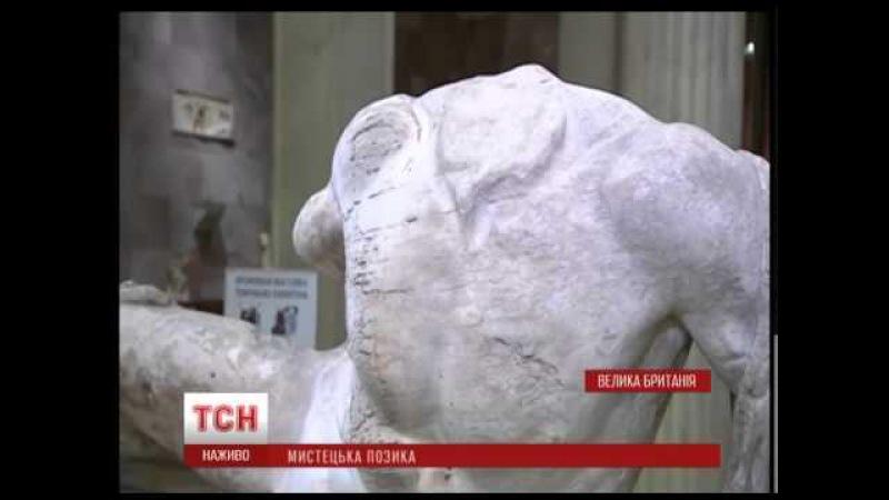 Британський музей позичив петербурзькому Ермітажу дорогоцінну скульптуру