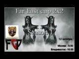 Превью к турниру Far East CUP 2x2 1 season 12 октября