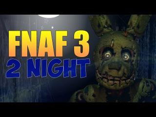 FNAF 3 - РУССКОЕ ПРОХОЖДЕНИЕ - 2 НОЧЬ [Five Nights at Freddy's 3]