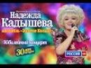 """Юбилейный концерт Надежды Кадышевой и анс. """"Золотое кольцо"""" """"30 лет на сцене"""""""