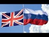 Алексей Громыко. Великобритания: враг или союзник?