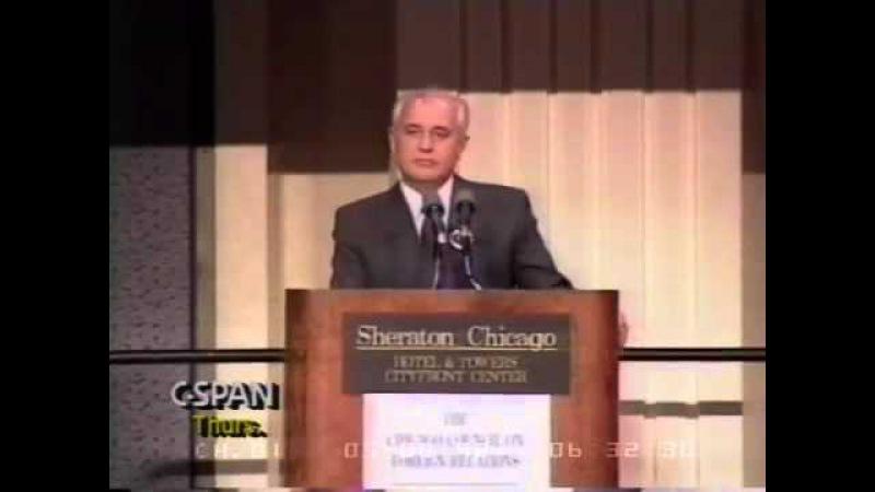 Горбачев: Новый мировой порядок — разворот мира к новой цивилизации. 1992 г.