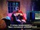 Робоцып - Спарта.flv