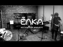 Live: Ёлка - Негромкий концерт . Документальный фильм