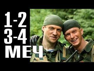 Меч 1-2-3-4 серия (криминальный сериал, драма)