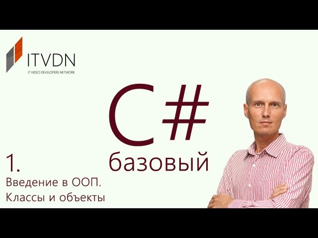 Видео курс C Базовый. Урок 1. Введение в ООП. Классы и объекты