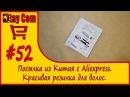 Посылка из Китая № 52 с Aliexpress. Мелкий пакет за 1$ или быстрая распаковка.