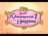 Барби - Принцесса и нищенка (1 серия)