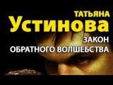 Татьяна Устинова. Закон обратного волшебства 1