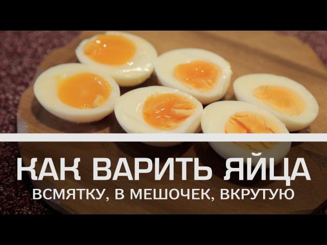 Как варить яйца всмятку в мешочек вкрутую Мужская кулинария
