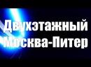 Двухэтажный поезд Москва - Санкт-Петербург. Double-decker train Moscow - St. Petersburg.