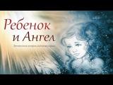 Ребенок спросил у Бога