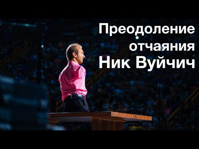 Ник Вуйчич: Преодоление отчаяния (TEDxNoviSad)