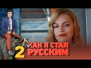 Как я стал русским Как я стал русским Сезон 1 Серия 2 русская комедия 2015 HD