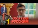 Как я стал русским - Как я стал русским - Сезон 1 Серия 1 - русская комедия 2015 HD