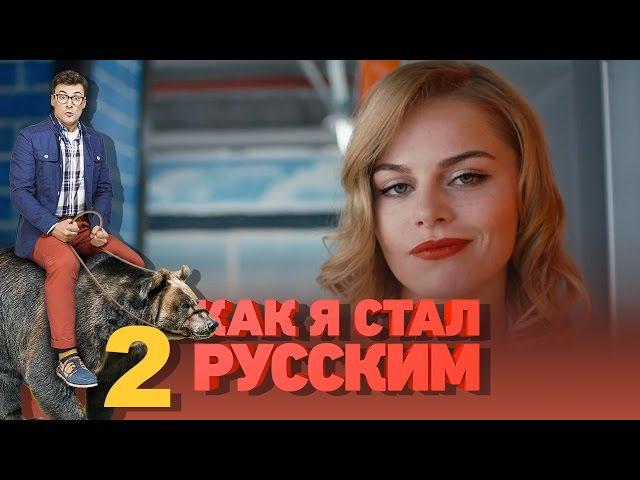 Как я стал русским - Как я стал русским - Сезон 1 Серия 2 - русская комедия 2015 HD