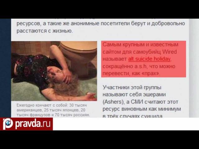 Детский и подростковый суицид? В России эпидемия самоубиств. В чем причины? Смотрите наше видео