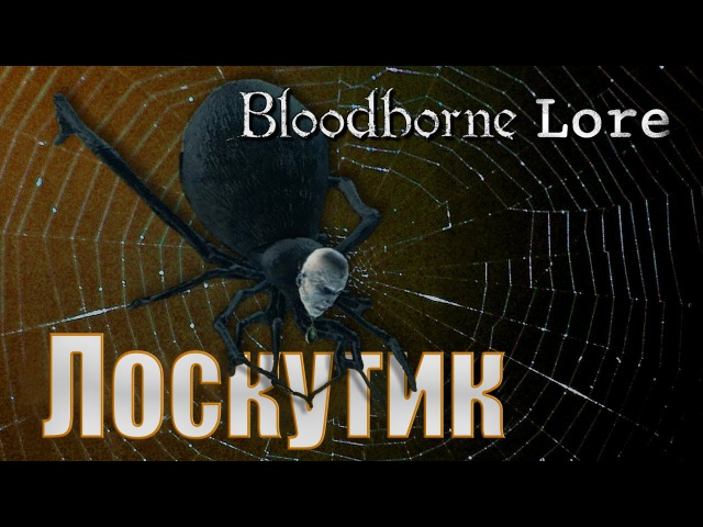 Bloodborne Lore Лоскутик От Гиены до Паука