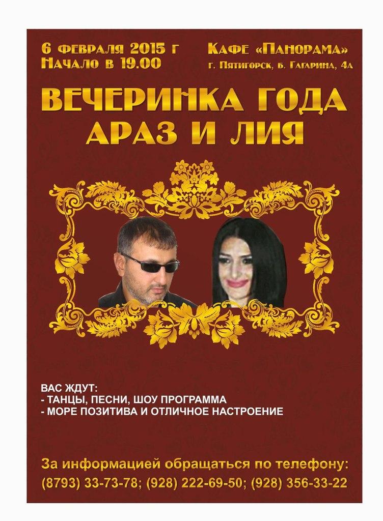 """Афиша Пятигорск Концерт Араза и Лии в кафе """"Панорама"""""""