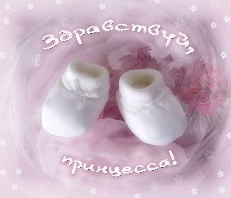 Поздравления с рождением принцессы картинки 72